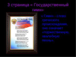 3 страница « Государственный гимн» « Гимн» - слово греческого происхождения,