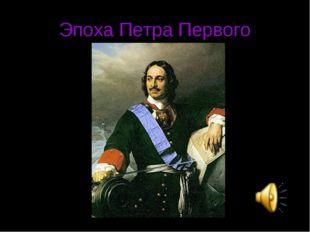 Эпоха Петра Первого