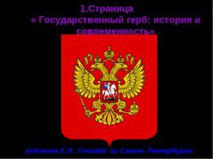 1.Страница « Государственный герб: история и современность» Erbe - «наследств