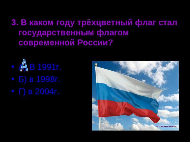3. В каком году трёхцветный флаг стал государственным флагом современной Росс...