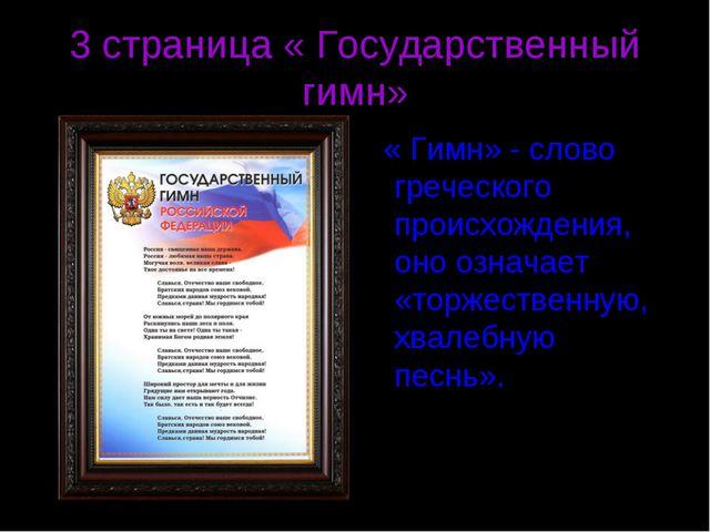 3 страница « Государственный гимн» « Гимн» - слово греческого происхождения,...