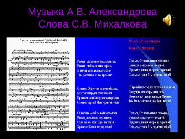 Музыка А.В. Александрова Слова С.В. Михалкова