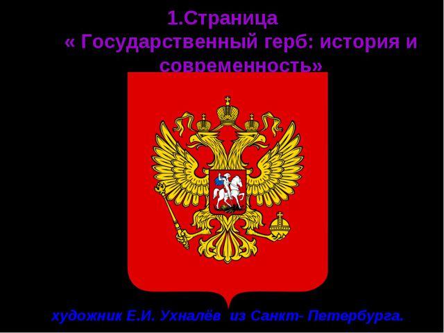 1.Страница « Государственный герб: история и современность» Erbe - «наследств...