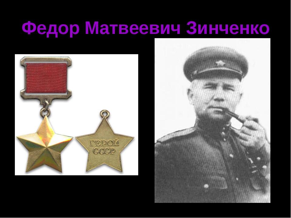 Федор Матвеевич Зинченко