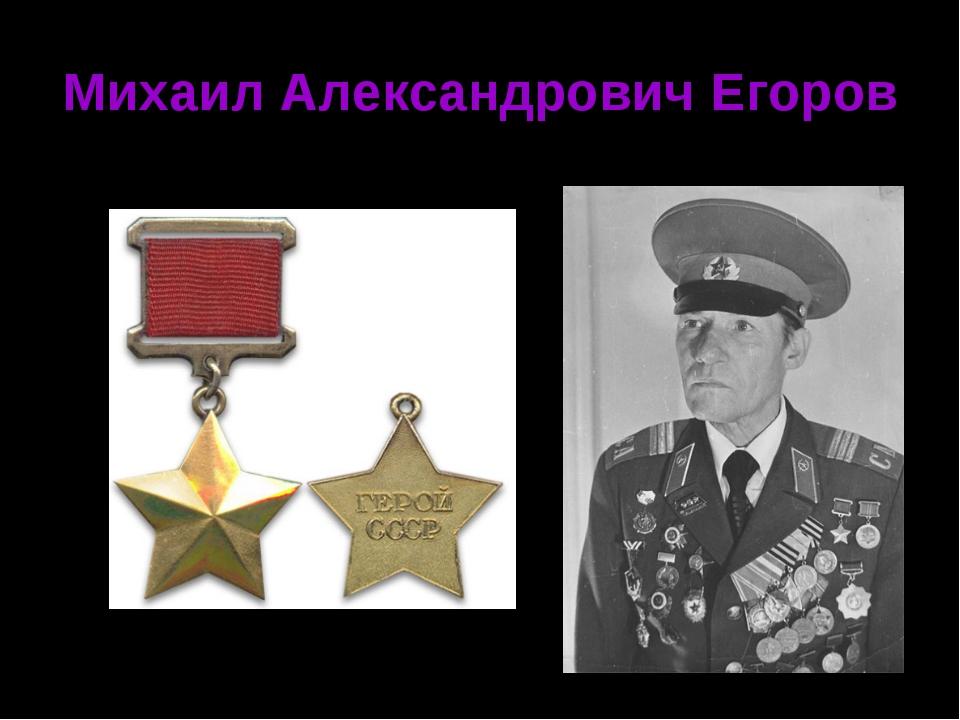 Михаил Александрович Егоров