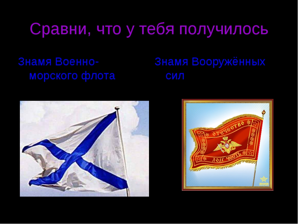 Сравни, что у тебя получилось Знамя Военно-морского флота Знамя Вооружённых сил