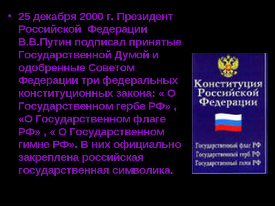 25 декабря 2000 г. Президент Российской Федерации В.В.Путин подписал принятые...