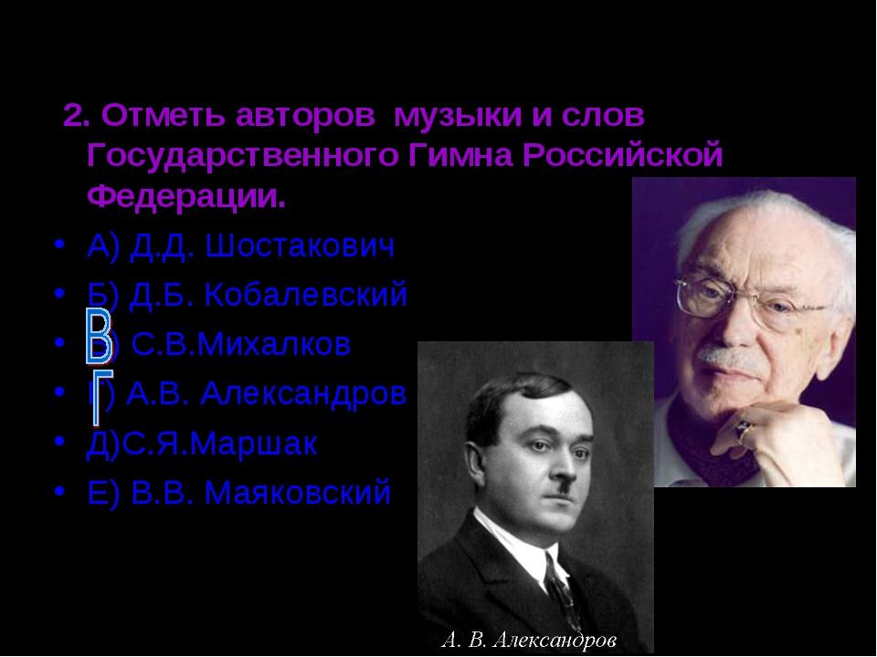 2. Отметь авторов музыки и слов Государственного Гимна Российской Федерации....