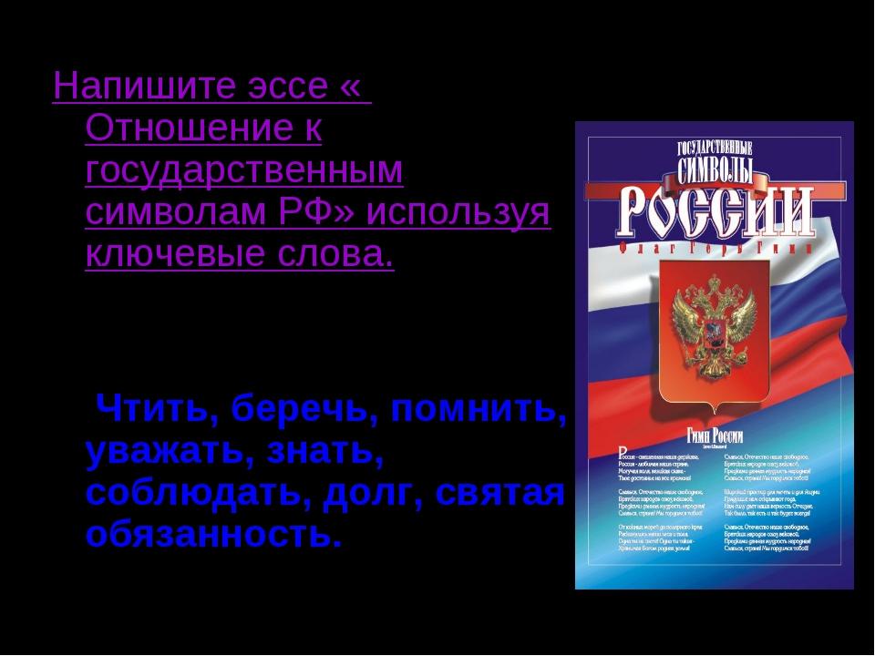 Напишите эссе « Отношение к государственным символам РФ» используя ключевые с...