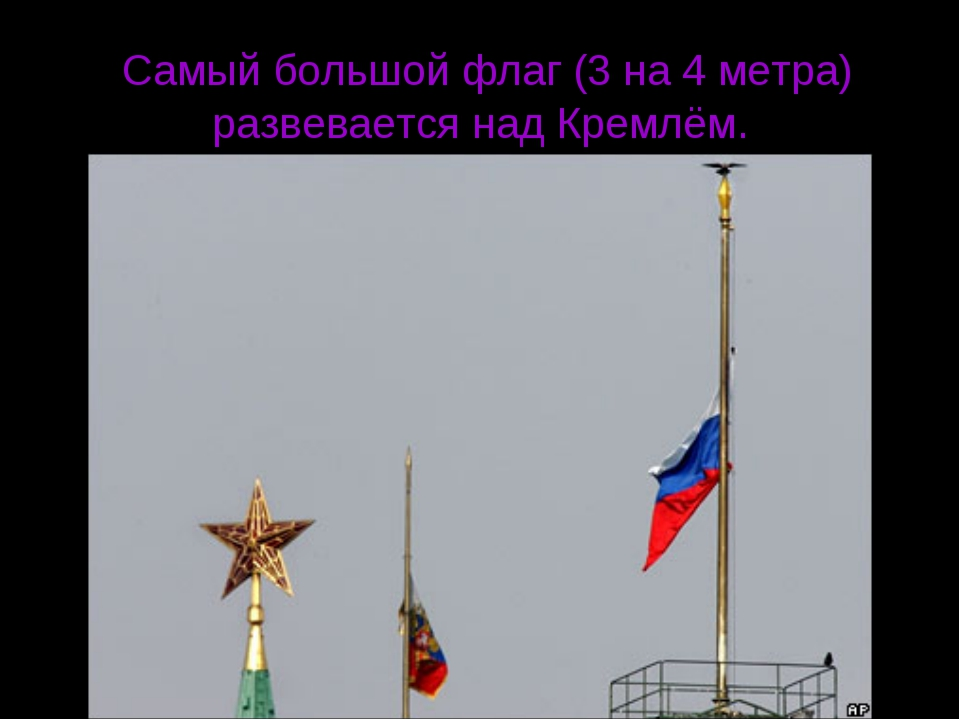 Самый большой флаг (3 на 4 метра) развевается над Кремлём.