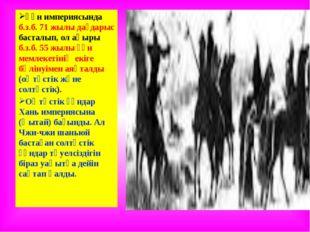 Ғұн империясында б.з.б. 71 жылы дағдарыс басталып, ол ақыры б.з.б. 55 жылы ғұ