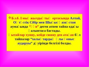 Б.з.б. І мыңжылдықтың ортасында Алтай, Оңтүстік Сібір мен Шығыс Қазақстан аум