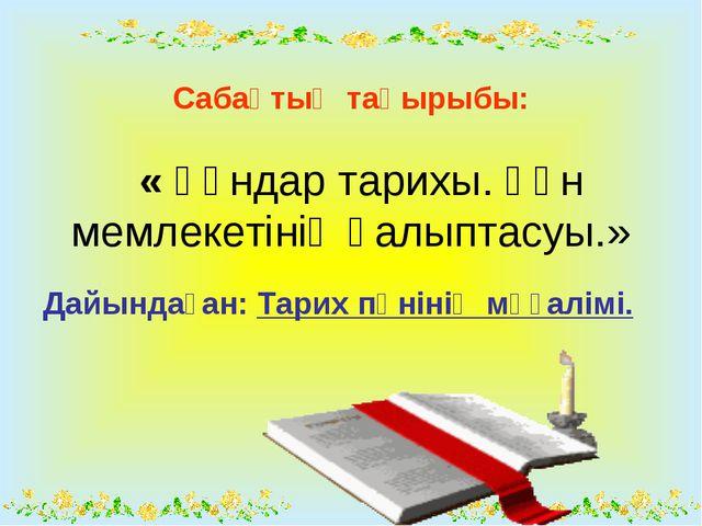 Сабақтың тақырыбы: « Ғұндар тарихы. Ғұн мемлекетінің қалыптасуы.» Дайындаған...