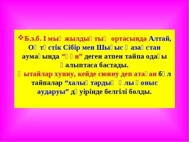 Б.з.б. І мыңжылдықтың ортасында Алтай, Оңтүстік Сібір мен Шығыс Қазақстан аум...