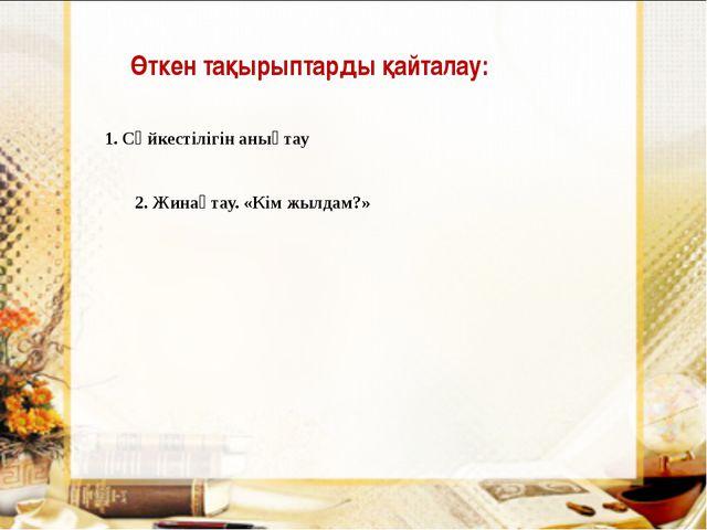 4. «Өзара сұрақ-жауап»
