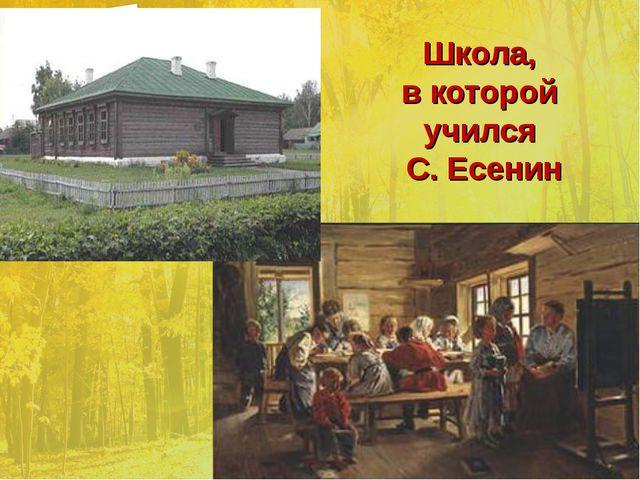 Школа, в которой учился С. Есенин ElKot