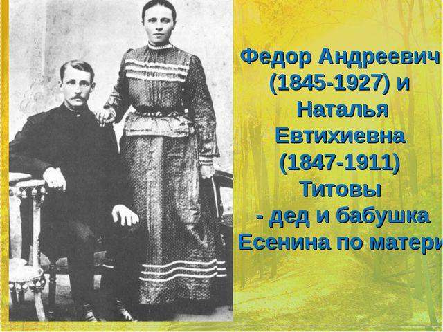 Федор Андреевич (1845-1927) и Наталья Евтихиевна (1847-1911) Титовы - де...