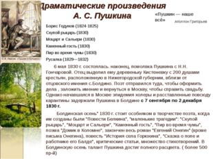 Драматические произведения А. С. Пушкина Борис Годунов (1824-1825) Скупой рыц