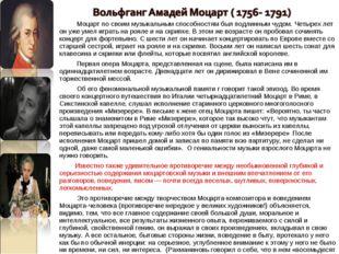 Моцарт по своим музыкальным способностям был подлинным чудом. Четырех лет он