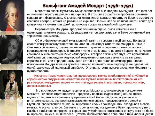 Моцарт по своим музыкальным способностям был подлинным чудом. Четырех лет он...