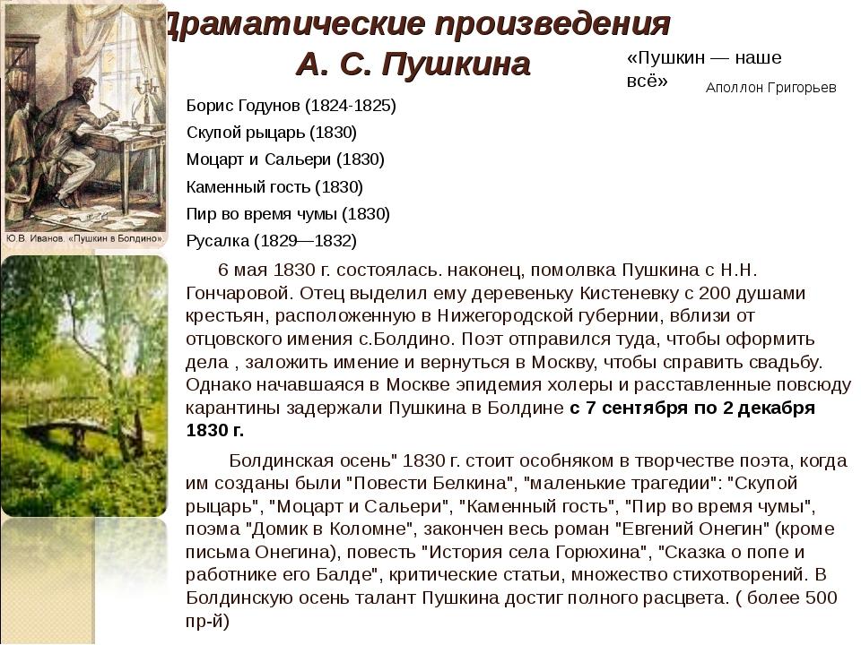 Драматические произведения А. С. Пушкина Борис Годунов (1824-1825) Скупой рыц...
