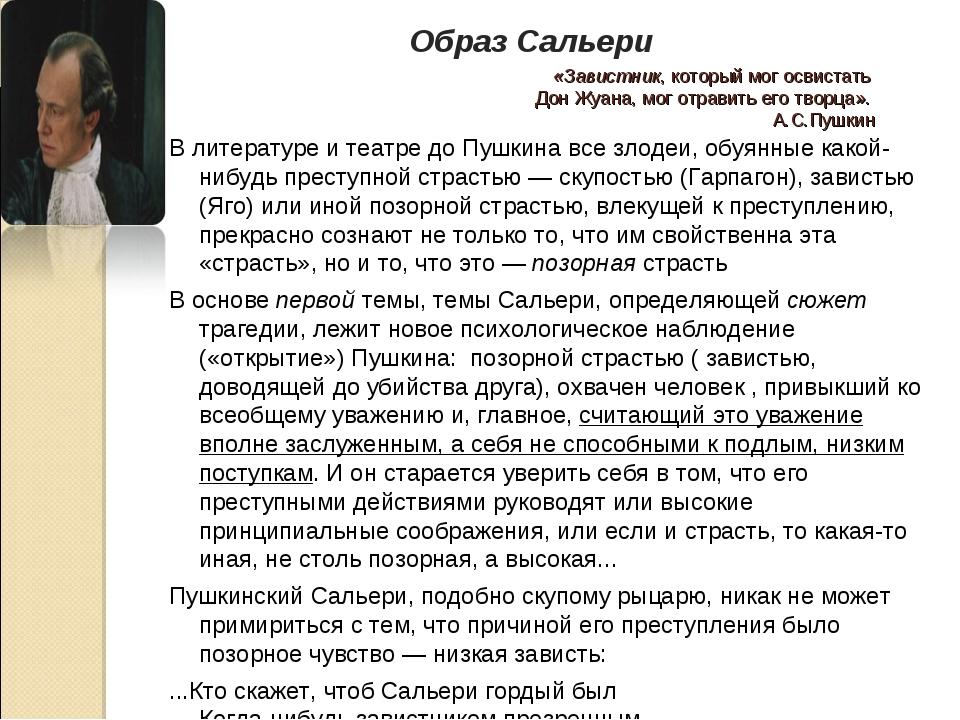 «Завистник, который мог освистать Дон Жуана, мог отравить его творца». А.С.П...