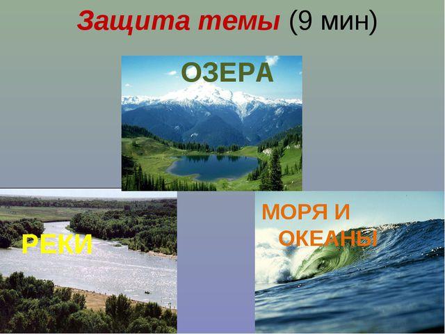 Защита темы (9 мин) РЕКИ МОРЯ И ОКЕАНЫ ОЗЕРА