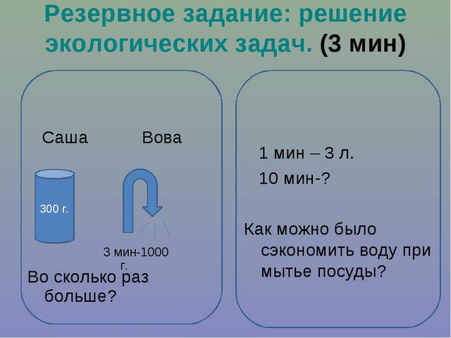 Резервное задание: решение экологических задач. (3 мин) Саша Вова Во сколько...