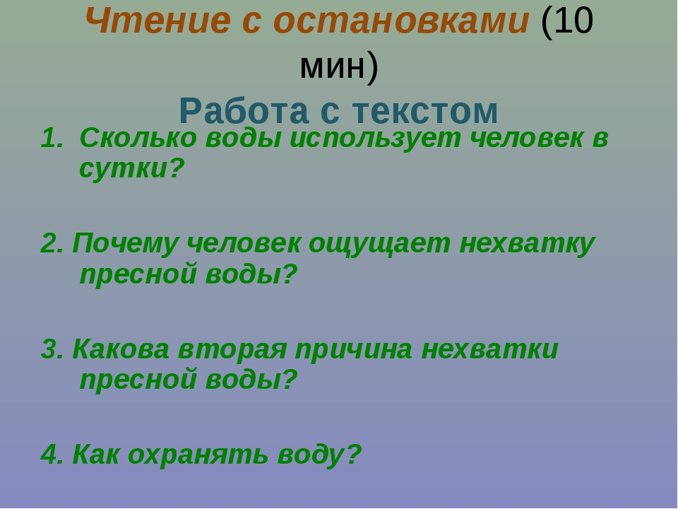 Чтение с остановками (10 мин) Работа с текстом Сколько воды использует челов...