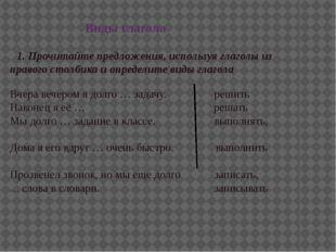 Виды глагола 1. Прочитайте предложения, используя глаголы из правого столбик