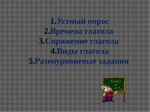 Устный опрос Времена глагола Спряжение глагола Виды глагола Разноуровневые за