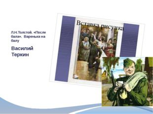 Л.Н.Толстой. «После бала». Варенька на балу Василий Теркин
