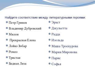 Найдите соответствие между литературными героями: Петр Гринев Владимир Дубров