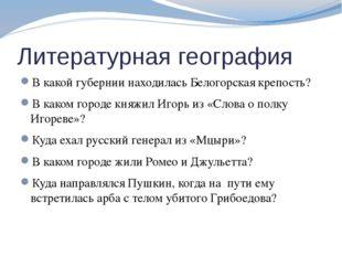 Литературная география В какой губернии находилась Белогорская крепость? В ка