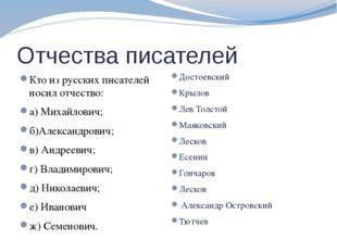 Отчества писателей Кто из русских писателей носил отчество: а) Михайлович; б)