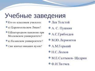 Учебные заведения Кто из классиков учился в: а) Царскосельском Лицее? б)Благо