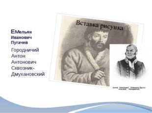 Емельян Иванович Пугачев Городничий Антон Антонович Сквозник-Дмухановский