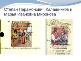 Степан Парамонович Калашников и Марья Ивановна Миронова