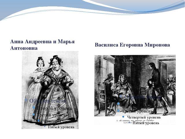 Анна Андреевна и Марья Антоновна Василиса Егоровна Миронова