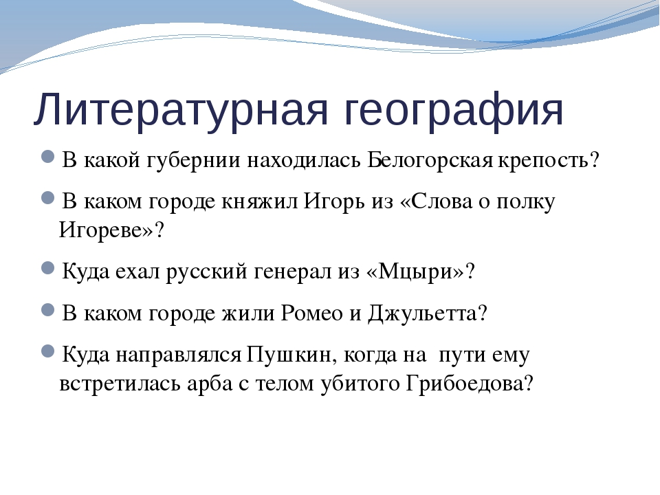 Литературная география В какой губернии находилась Белогорская крепость? В ка...