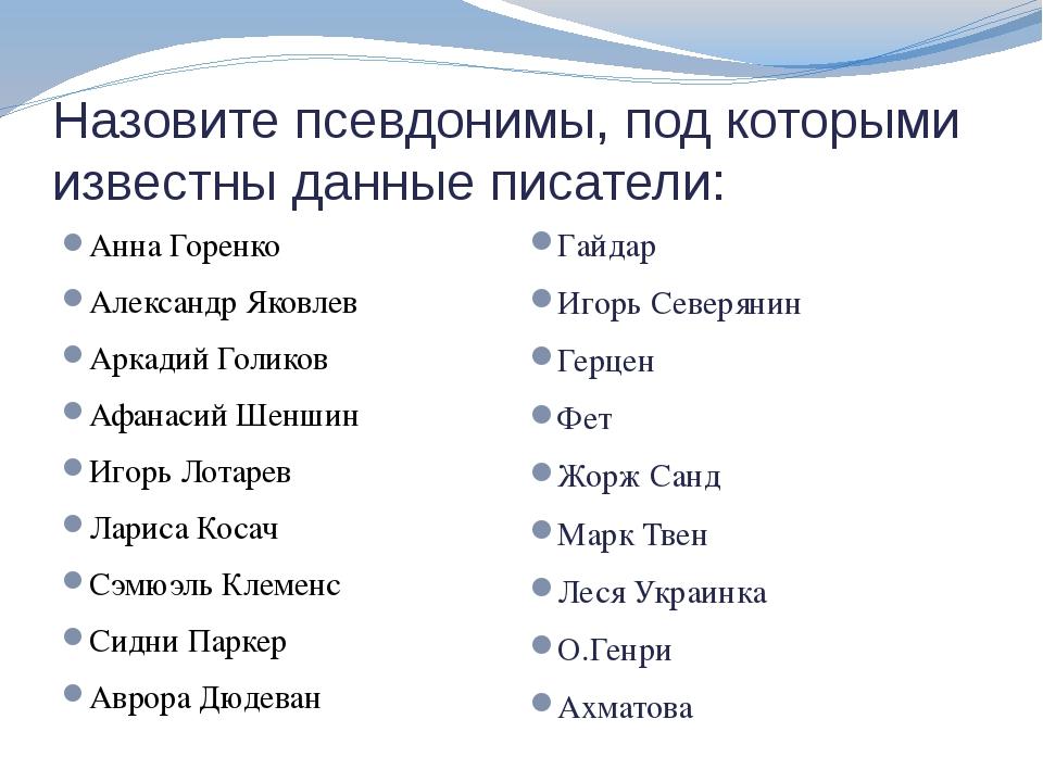 Назовите псевдонимы, под которыми известны данные писатели: Анна Горенко Алек...