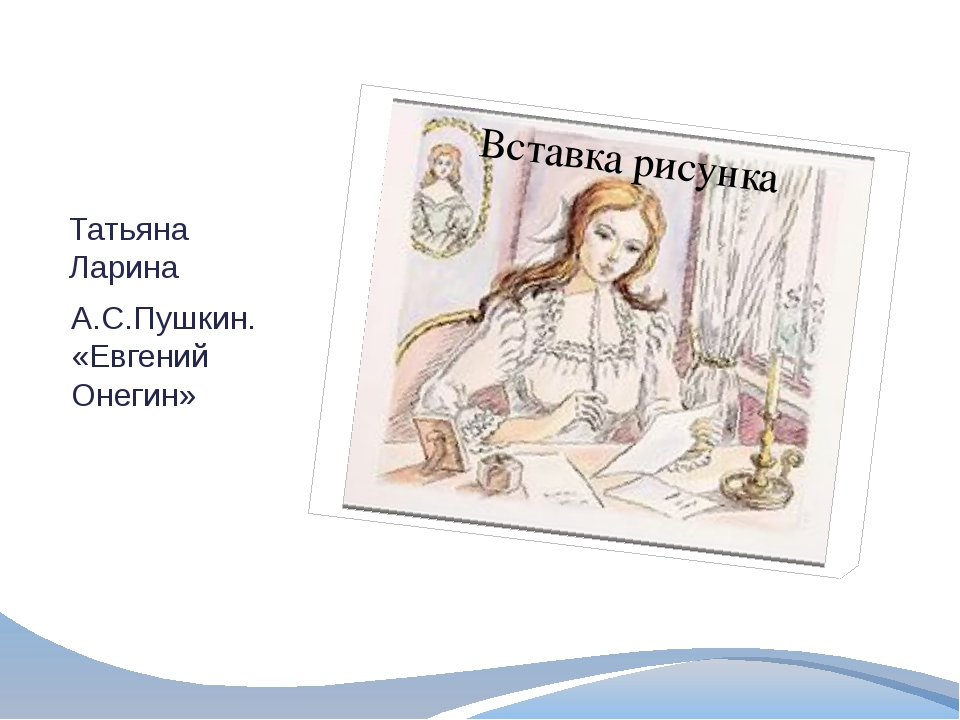 Татьяна Ларина А.С.Пушкин. «Евгений Онегин»