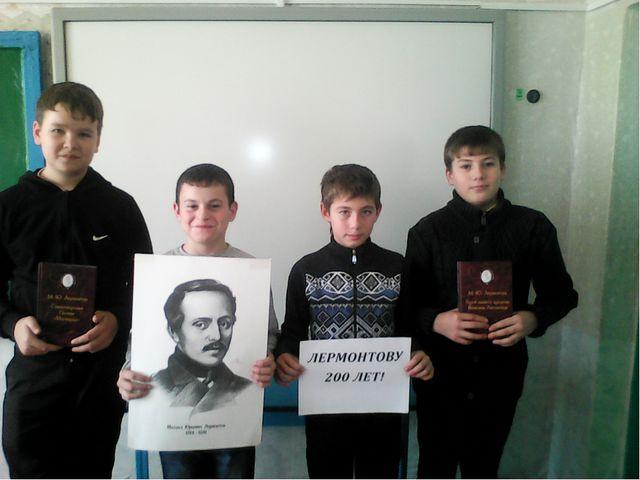 200-летию посвящается…