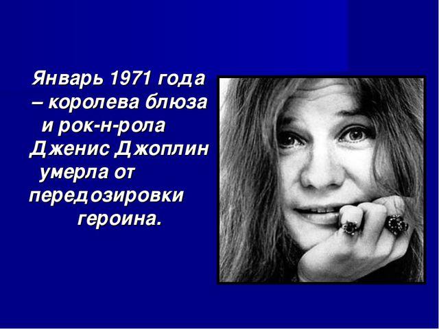 Январь 1971 года – королева блюза и рок-н-рола Дженис Джоплин умерла от пере...