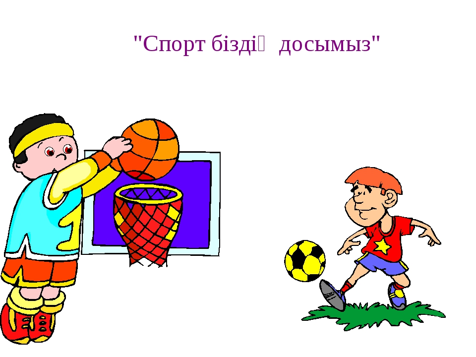 """""""Спорт біздің досымыз"""""""