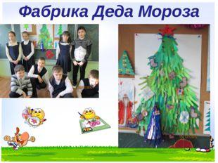 Фабрика Деда Мороза