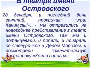 В театре имени Островского 28 декабря, в последний день занятий, прокричав: «