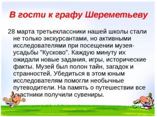 В гости к графу Шереметьеву 28 марта третьеклассники нашей школы стали не тол