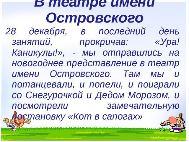 В театре имени Островского 28 декабря, в последний день занятий, прокричав: «...