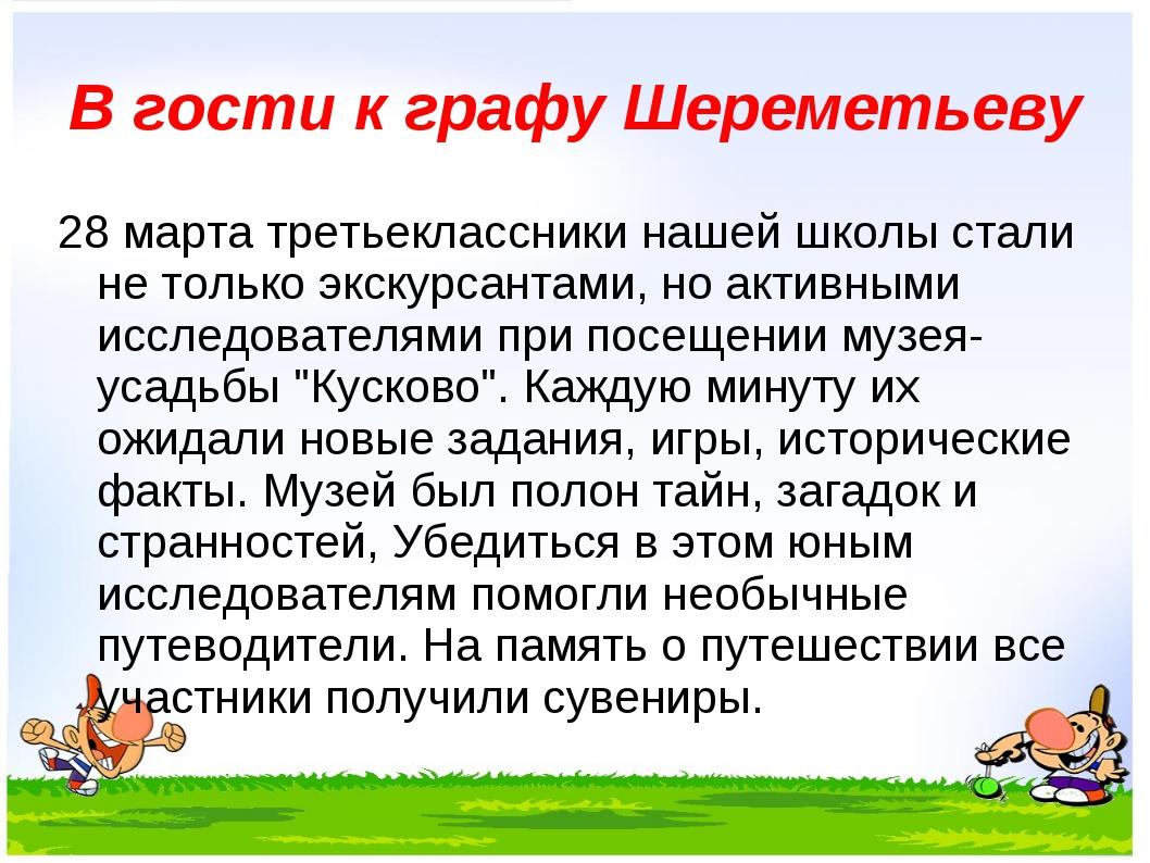 В гости к графу Шереметьеву 28 марта третьеклассники нашей школы стали не тол...